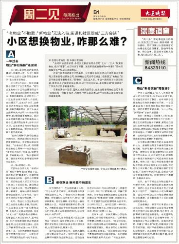 去年9月本报曾关注过宝林凤凰城小区物业更换难问题。
